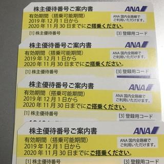 【4枚】全日空(ANA)株主優待券