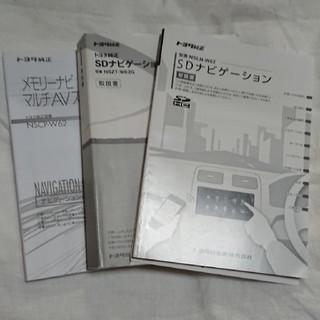 トヨタ(トヨタ)の トヨタ ナビ 取扱書 3冊(カタログ/マニュアル)