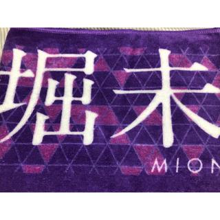 乃木坂46 - 乃木坂46 堀未央奈 タオル