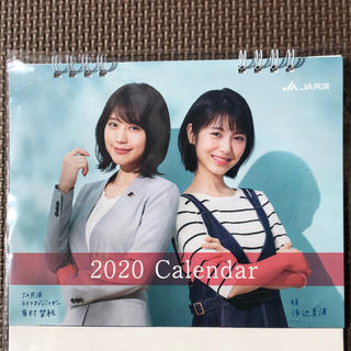 JA共済 2020 有村架純 浜辺美波 卓上カレンダー うちわ 非売品