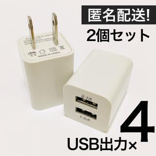 USBアダプター 充電器 電源アダプター