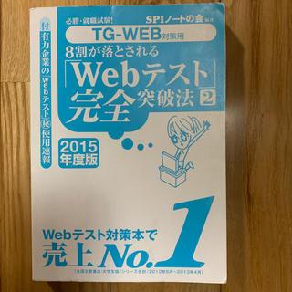 ヨウセンシャ(洋泉社)のWEBテスト 対策 問題集 就活 参考書(語学/参考書)