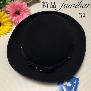 familiar - 新品!ファミリア 帽子 51 リボン お上品 フォーマル 等ミキハウス セリーヌ