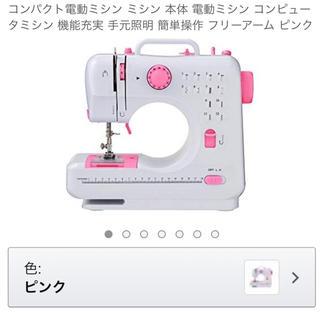 電動 ミシン本体 コンパクトミシン ピンク 新品未使用