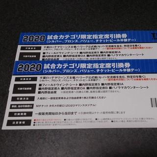 チバロッテマリーンズ(千葉ロッテマリーンズ)の試合カテゴリ限定指定席引換券2枚セット(野球)