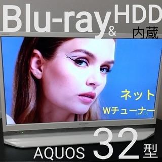 シャープ(SHARP)の《美品》☆Blu-ray&HDD内蔵★32型液晶テレビ ホワイトAQUOS(テレビ)