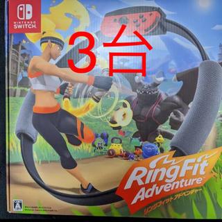 Nintendo Switch - 新品 リングフィットアドベンチャー 3台分