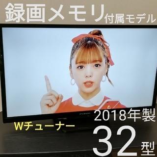 《美品》2018年製 FUNAI 32型液晶テレビ ☆録画メモリ付属★