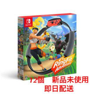 Nintendo Switch - 12個 リングフィットアドベンチャー