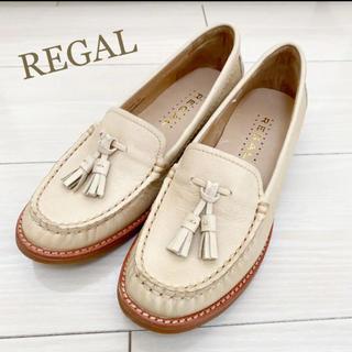 REGAL - 新品同様!定価28000円 REGAL 22.0〜 革靴 ベージュ ローファー