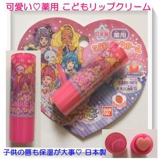 バンダイ(BANDAI)の可愛い♡薬用 こどもリップクリーム☆トゥインクルプリキュア 唇の保湿 日本製(リップケア/リップクリーム)