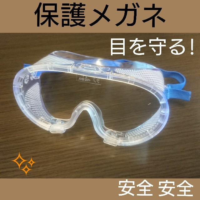 セーフティゴーグル 密閉タイプ      防塵 草刈り DIY ウイルス マスクの通販 by のりしおコンソメ's shop