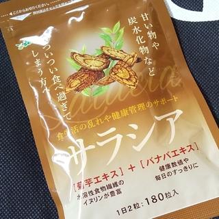 seedcoms  シードコムス  サラシア  サプリメント3ヶ月分(ダイエット食品)