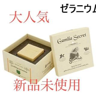 ガミラシークレット ゼラニウム ソープ 石鹸