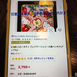 FEILER - 専用出品浴衣の方フェイラー浴衣薔薇柄 フェイラーハンカチキティアップル
