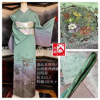 逸品未使用!豪華汕頭蘇州刺繍訪問着🌸裄丈65,5🌸特価5点セット