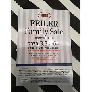 FEILER - フェイラーVIP  専用 初日入場券