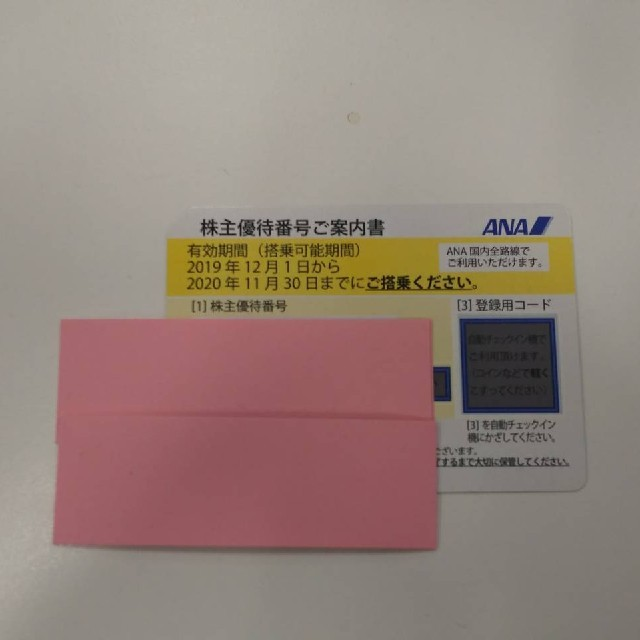 ANA(全日本空輸)(エーエヌエー(ゼンニッポンクウユ))のANA 株主優待券 2020年11月30日まで チケットの乗車券/交通券(航空券)の商品写真