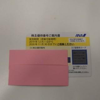 ANA(全日本空輸) - ANA 株主優待券 2020年11月30日まで