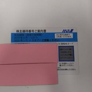 ANA(全日本空輸) - ANA 株主優待券 2020年5月31日まで