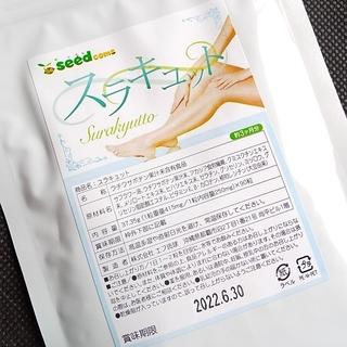 シードコムス  スラキュット  むくみ サプリメント3ヶ月分(ダイエット食品)