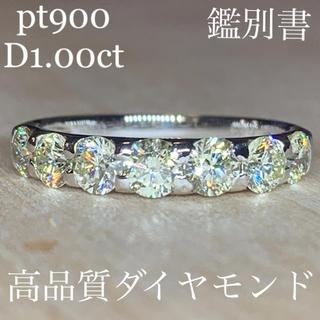 鑑別書 pt900ダイヤモンドエタニティリングD1ct 上質ダイヤモンド(リング(指輪))