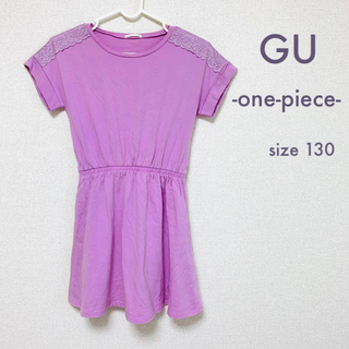 GU - GU パステルパープル ワンピース/size 130