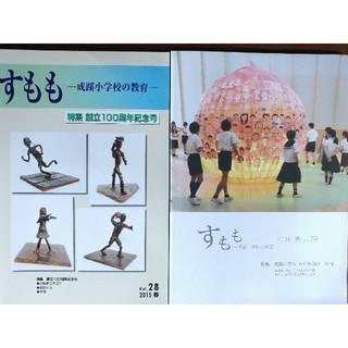 すもも 成蹊小学校の教育 2冊(語学/参考書)
