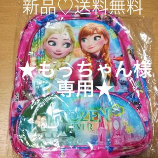 リュック ♡アナと雪の女王♡アナ エルサ Disney 卒園 プレゼント レア