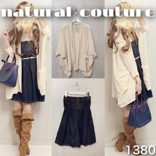 ナチュラルクチュール(natural couture)の♡コーデ売り1380♡ワンピース×カーディガン(セット/コーデ)