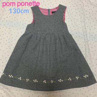 ポンポネット(pom ponette)の美品 ポンポネット ウール メルトン お出かけ ジャンパースカート ワンピース(ドレス/フォーマル)