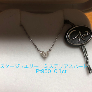 STAR JEWELRY - ミステリアスハート ダイヤ pt950 0.1ct   スタージュエリー