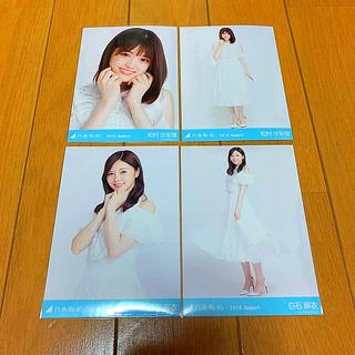 乃木坂46 - 乃木坂46 生写真4枚 白衣装 白石麻衣 松村沙友理