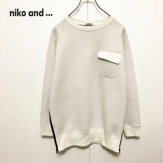 niko and... - ★【NUMERALS】無地 ボンディングプルオーバー 美品