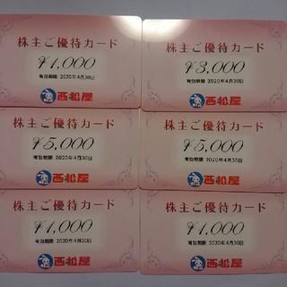 西松屋チェーン 株主ご優待カード 27000円相当