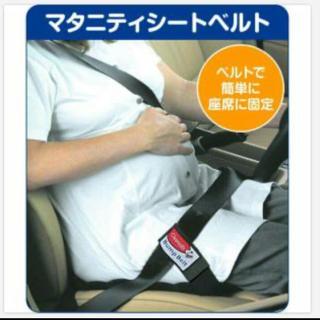 ニホンイクジ(日本育児)のマタニティ用シートベルト bump belt(その他)