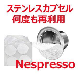 ネスレ(Nestle)のネスプレッソカプセル 再利用 互換カプセル 詰め替えカプセル(エスプレッソマシン)