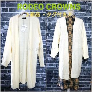 ロデオクラウンズ(RODEO CROWNS)のニットロングCD♡RODEO CROWNS ロデオクラウンズ  新品 タグ付き(カーディガン)