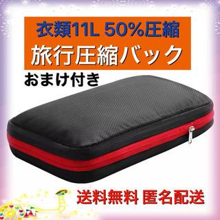 圧縮バッグ 圧縮で衣類スペース50%節約  出張 トラベル圧縮ケース11L