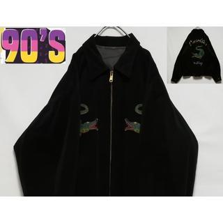 希少 MR.SHINJI クロコダイル 刺繍 ベトジャン スーベニアジャケット(スカジャン)