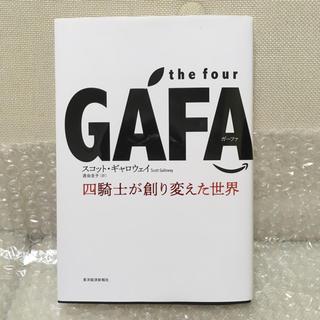 GAFA 〜四騎士が創り変えた世界〜