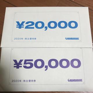 まんだらけ 株主優待券 7万円分
