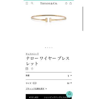 Tiffany & Co. - ティファニー T ナロー ワイヤー ブレスレット 750YG