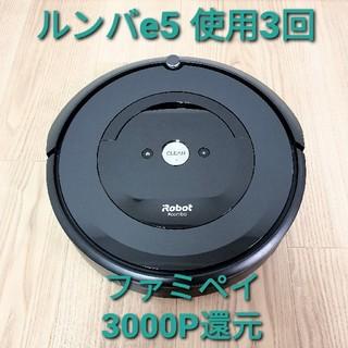 iRobot - 美品 ルンバe5使用3回 ロボット掃除機