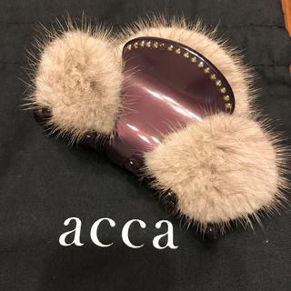 アッカ(acca)のacca  ミンクファークリップ / アッカ(バレッタ/ヘアクリップ)