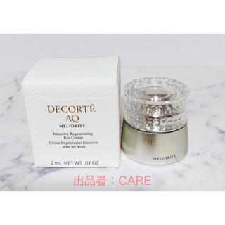 COSME DECORTE - 正規品 新品:AQ ミリオリティ インテンシブ アイクリーム n:2g 容器入り