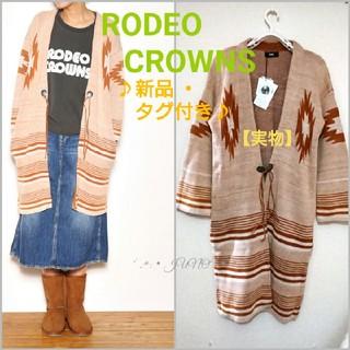 ロデオクラウンズ(RODEO CROWNS)のネイティブCD♡RODEO CROWNS ロデオクラウンズ 新品 タグ付き(カーディガン)