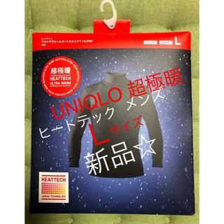 UNIQLO - ユニクロ 超極暖 ヒートテック 黒Lサイズ 新品 未使用品