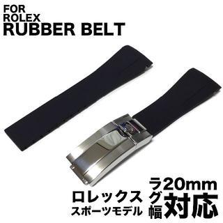 ロレックス(ROLEX)の20mm  ロレックス用  ラバーB ベルト 社外品 ROLEX用(ラバーベルト)