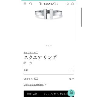 Tiffany & Co. - ティファニー T スクエア リング 750WG